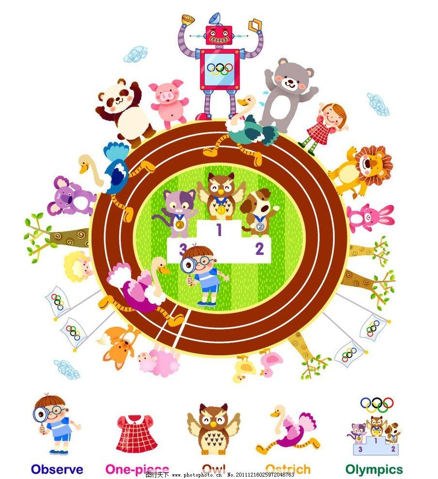 儿童卡通矢量动画漫画手绘英语教育系列图片