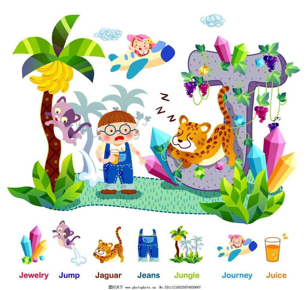 儿童卡通矢量动画漫画手绘英语教育系列图片_学习用品
