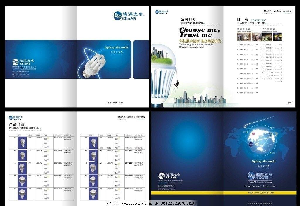 led灯具画册设计图片