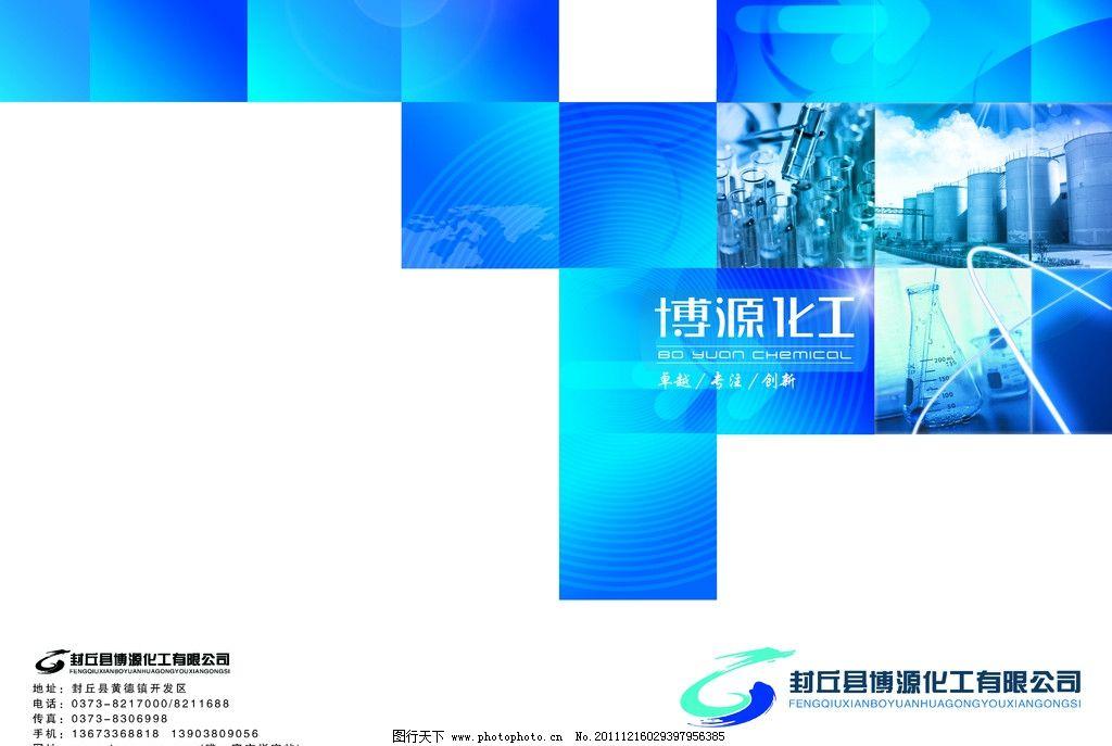 封面排版 源文件 封面分层 线条 光束 化学 科技 画册设计 广告设计