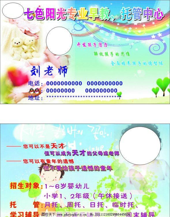 名片 小熊 卡通书 彩虹 幼儿园名片 幼儿园专用 蓝天 绿地 树 花边
