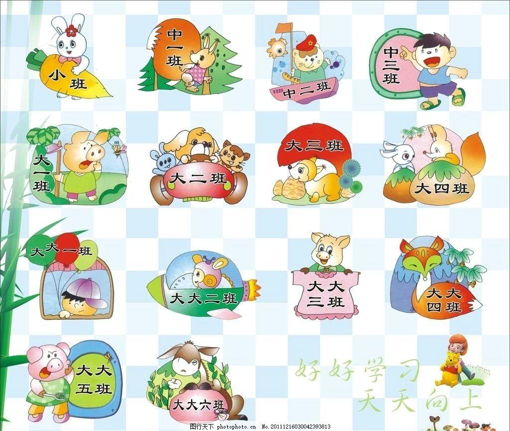 幼儿园班牌 卡通动物 形状 可爱背景 班牌 卡通设计 广告设计 矢量