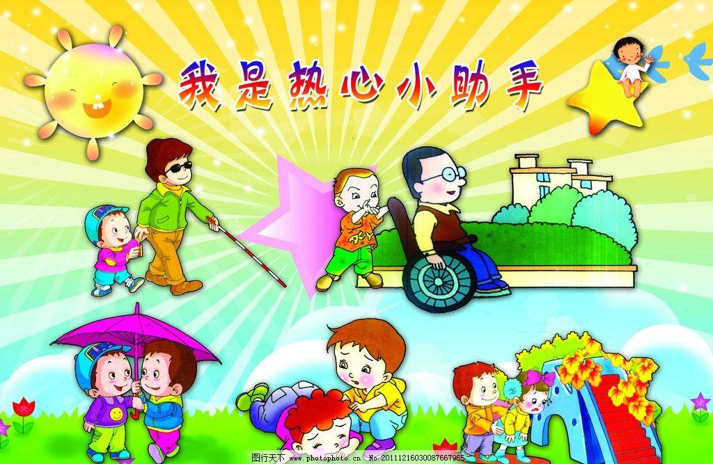 做好事 小孩 孩子 滑梯 五角星 搀扶 轮椅 盲人 撑伞 跌倒 团结友爱图片