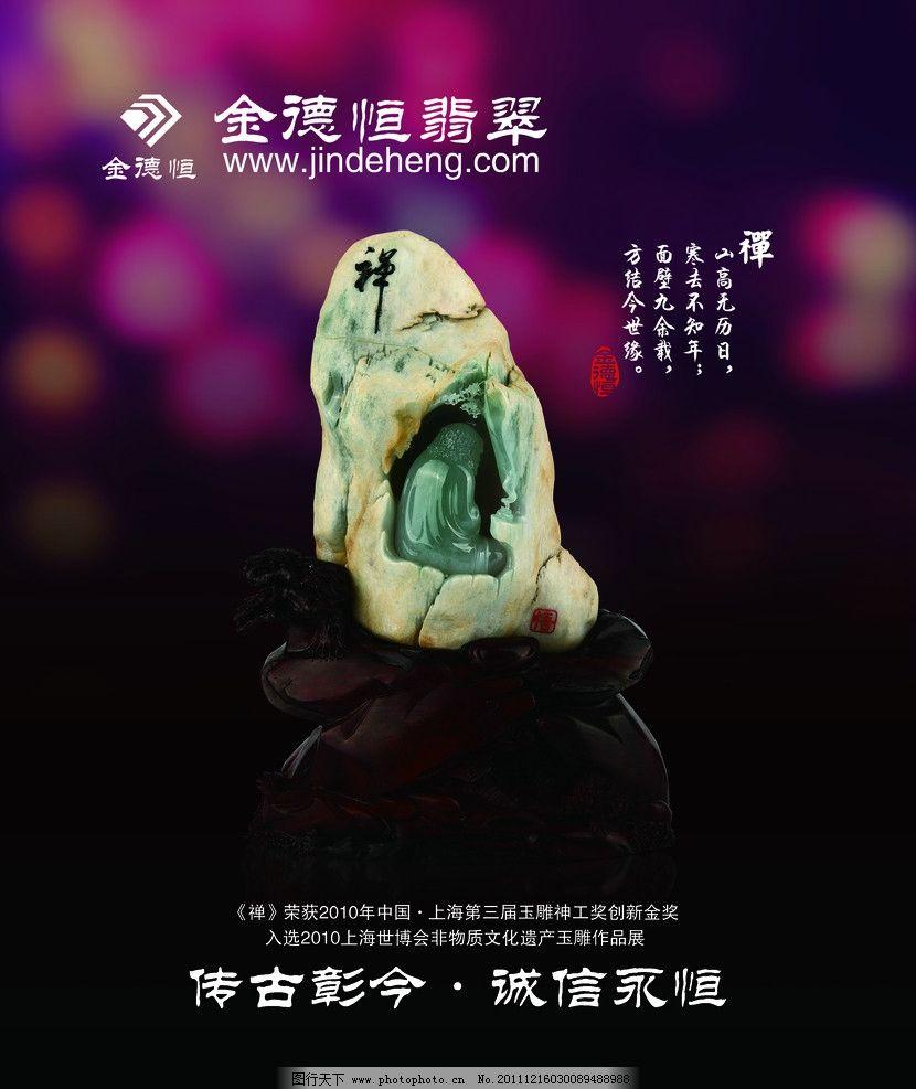 翡翠灯箱海报 翡翠 珠宝 禅 摆件 达摩 玉石 光影 海报设计 广告设计