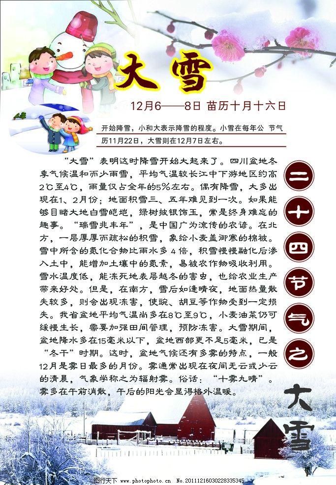 24节气 大雪 风景 展板模板 广告设计模板 源文件 100dpi tif