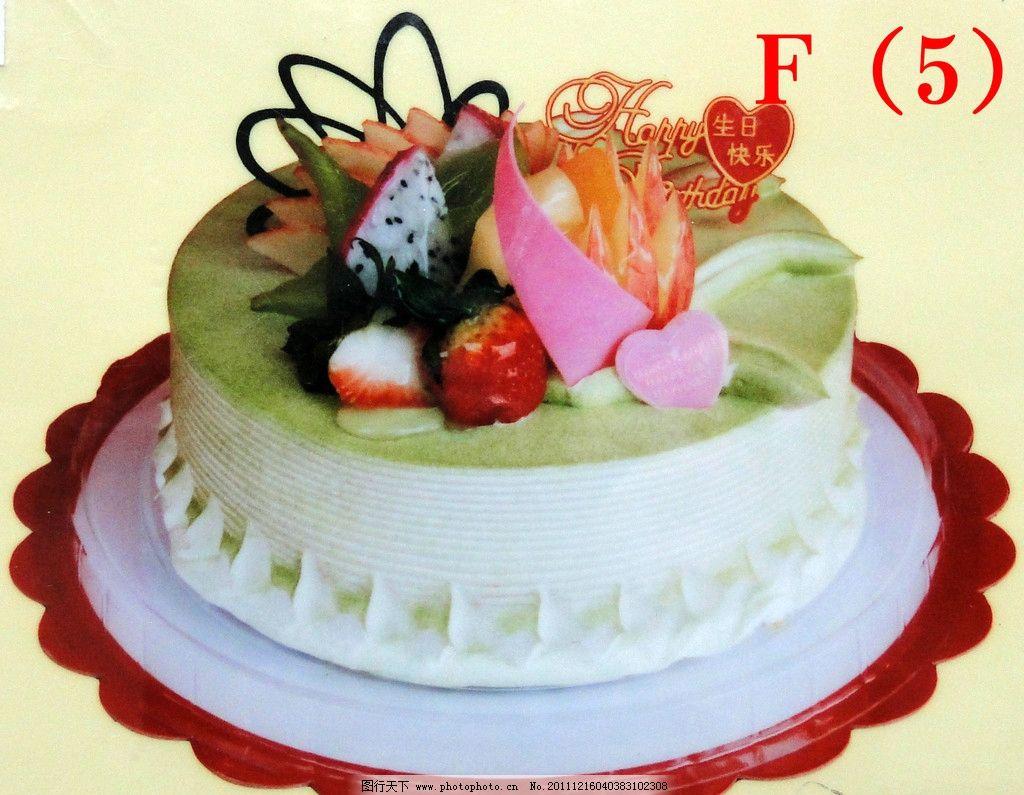 蛋糕 美味 营养 炫丽 美丽 漂亮 白色 彩色 生日 生日快乐 水果 西餐