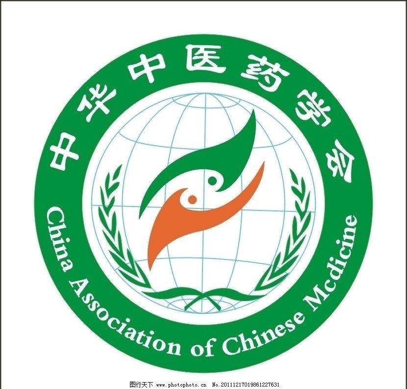中华中医药学会标志 标识标志图标 矢量