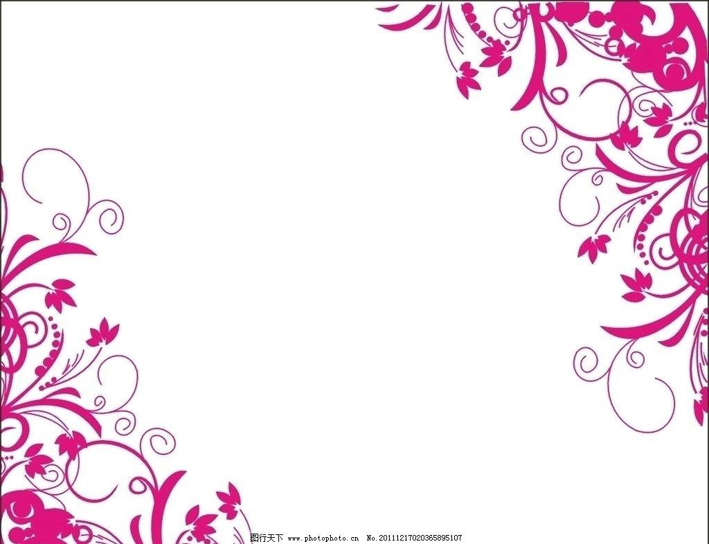花纹 精美花纹 温馨 浪漫 花纹花边 底纹边框 矢量
