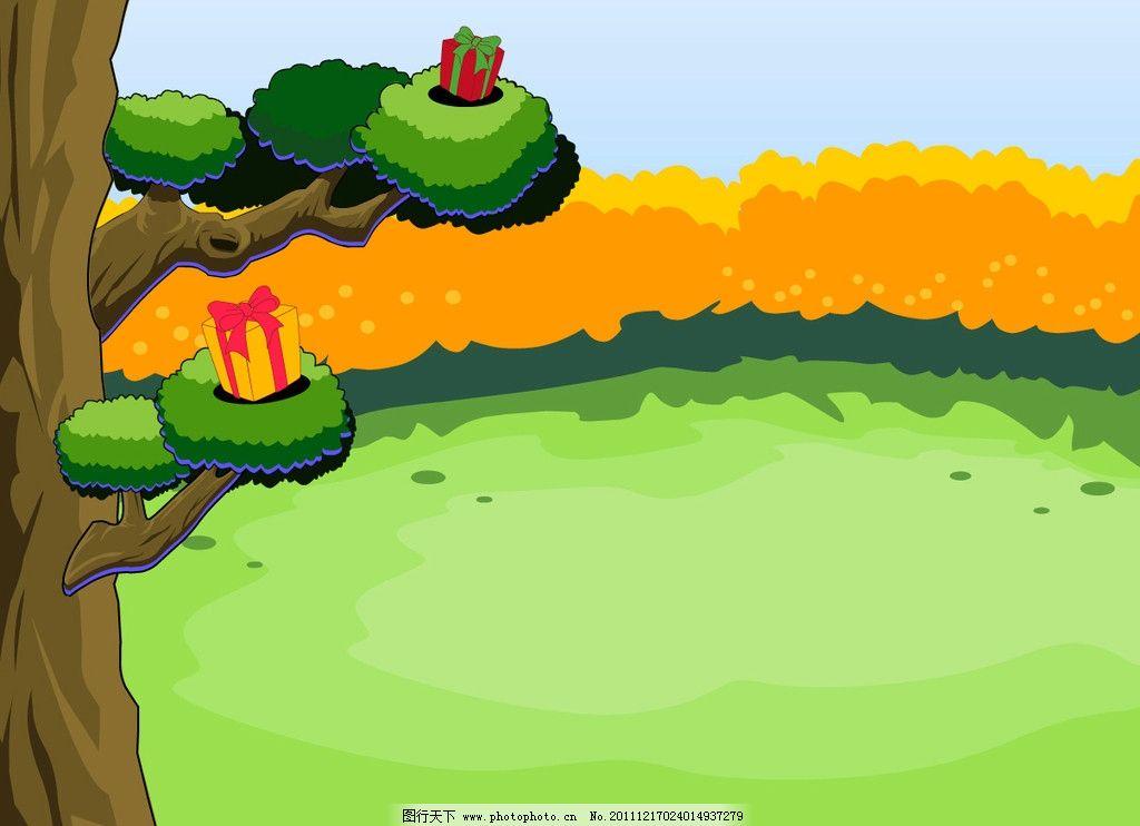 大树 风景 草地 卡通风景 矢量风景 礼物 树叶 枫叶 自然风景 自然