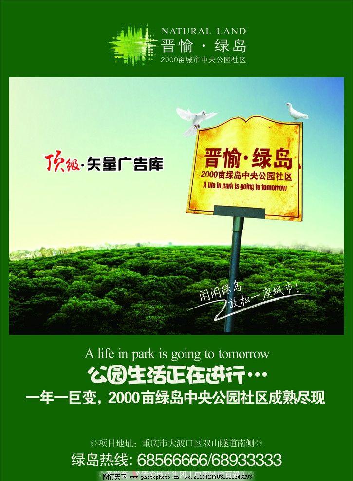 房产海报 房产 自然 园林风景 意境绿色 海报 招贴 海报设计 广告设计