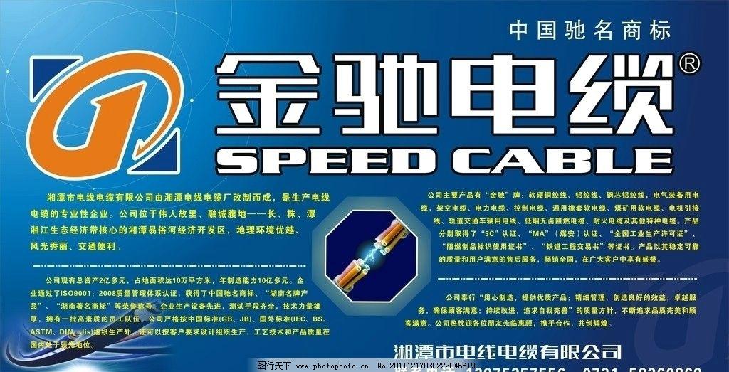 电缆展板 展板 金驰电缆商标 电缆图 模板 展板模板 广告设计 矢量