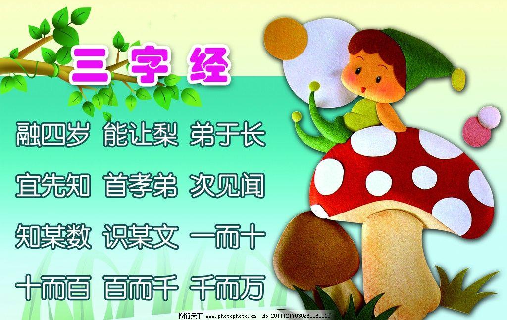 幼儿园宣传栏 三字经 幼儿园