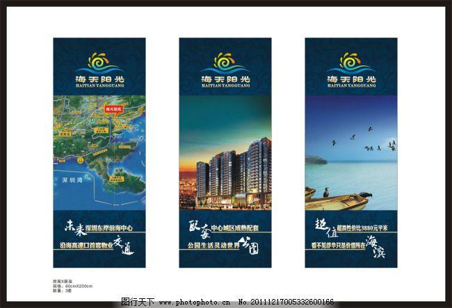展板 房地产展板 房地产 展板 大亚湾 深圳东 未来 交通 规划 前海