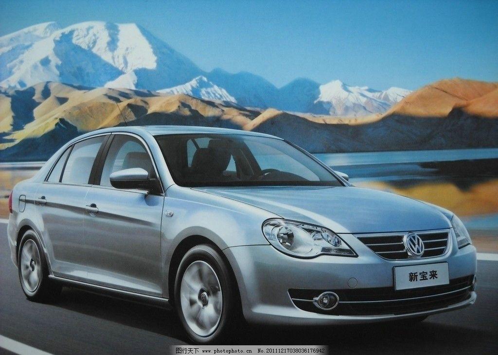 新宝来 轿车 银灰色 车体饱满 线条流畅 天窗盖 外观华美 高性能机械