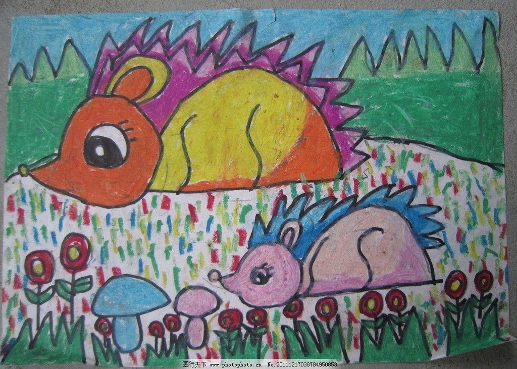 刺猬 儿童绘画 美术绘画 文化艺术 摄影 180dpi jpg