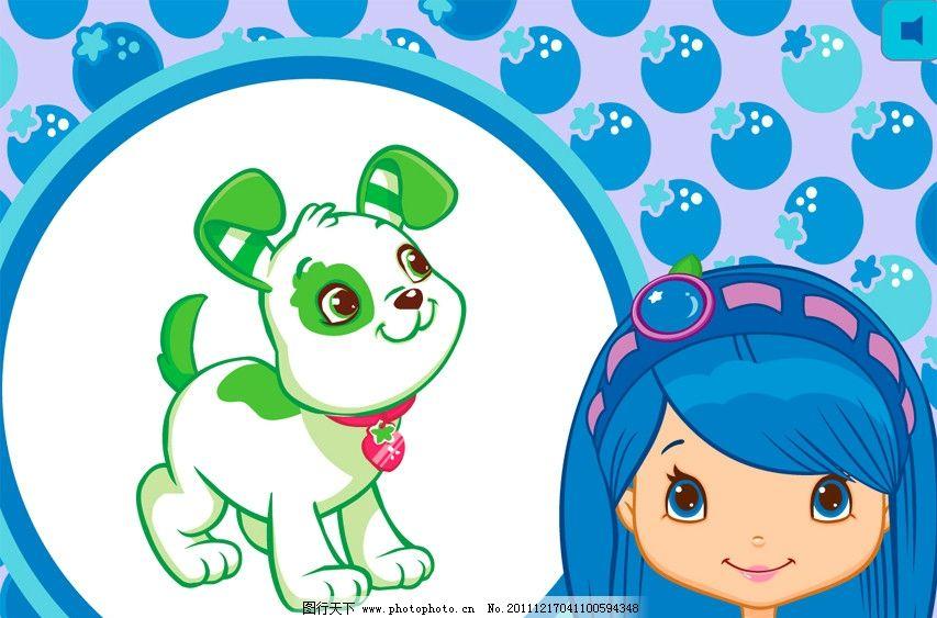 草莓妹 草莓公主 草莓妹妹 可爱 水果 小狗 动物 蓝莓 草莓 可爱女孩
