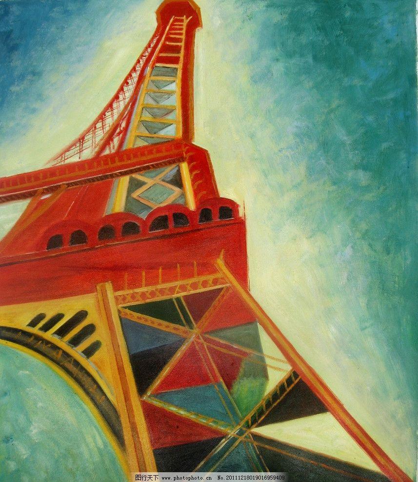 埃菲尔铁塔 装饰画 建筑油画