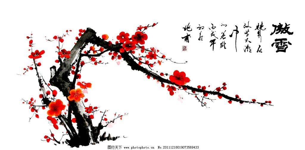 傲雪 美术 中国画 水墨画 花卉画 梅花画 红梅 国画艺术 国画集61