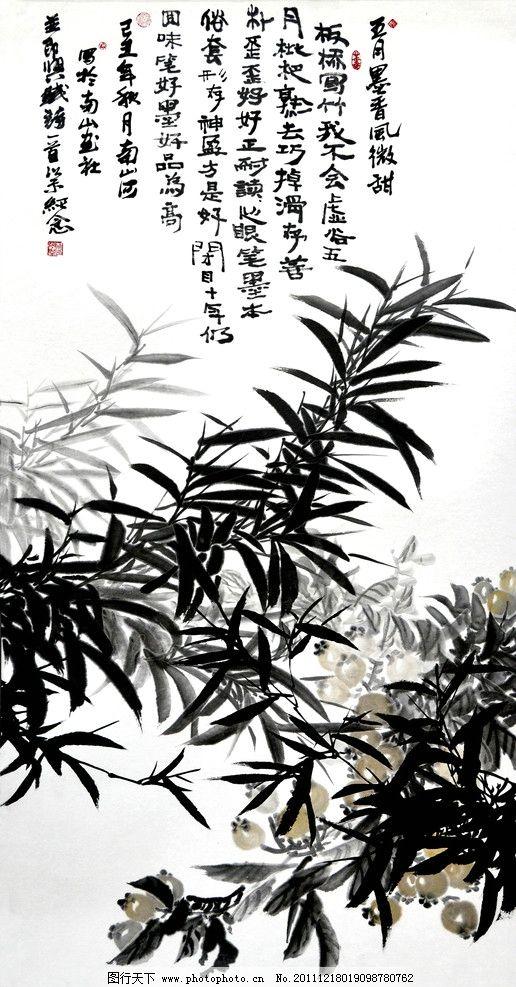 清风微甜 美术 中国画 水墨画 竹子 枇杷 书法 印章 国画艺术 国画集