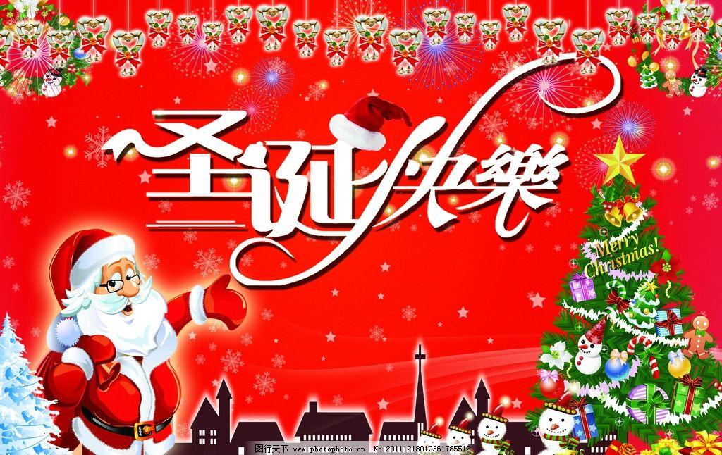 圣诞快乐 圣诞老人 圣诞树 雪树 房子 礼物 雪花 铃铛 红色背景等