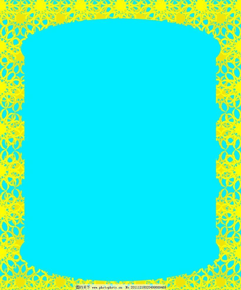 底纹边框 经典边框 实用边框 美丽边框 常用边框 板报边框 墙报边框图片
