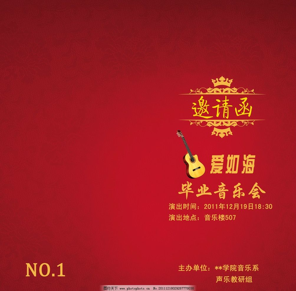 音乐会邀请函 邀请函 吉他 枣红 欧式花纹 请帖设计 广告设计模板 源图片