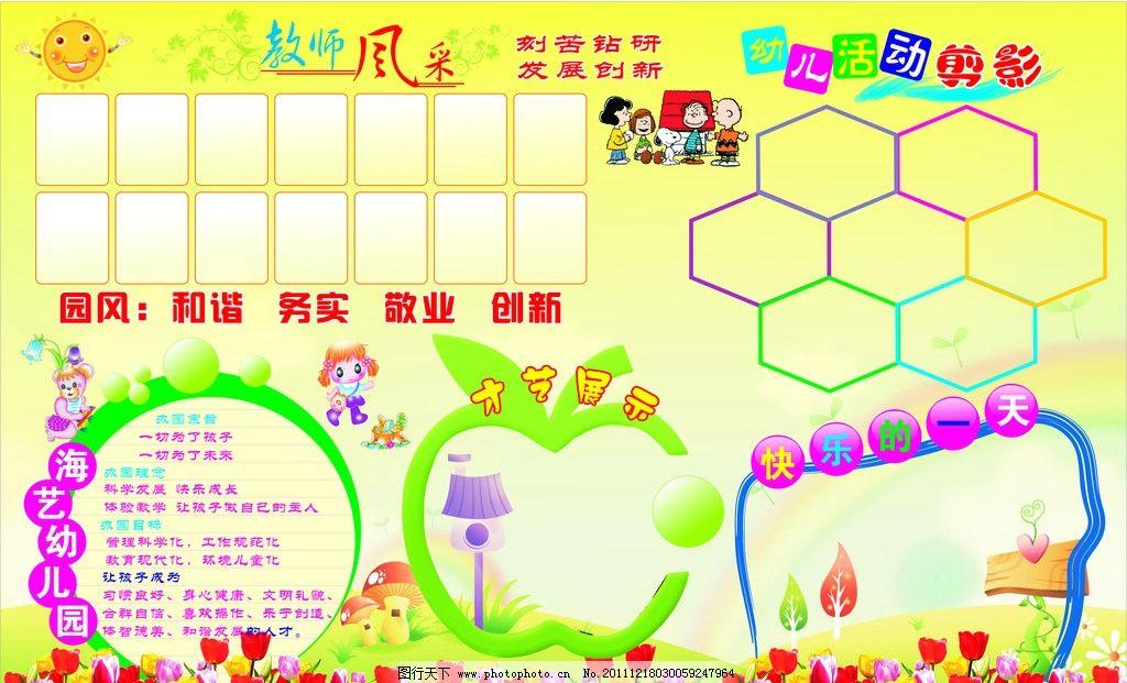 幼儿园 宣传栏 海报宣传栏设计 海报设计 广告设计 矢量