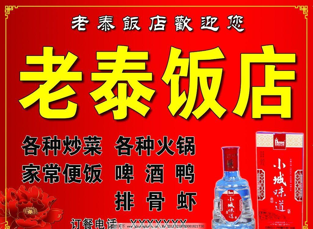 饭店招牌门头 小吃店 酒瓶 花朵 牡丹 海报设计 广告设计模板 源文件