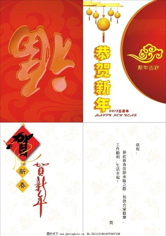 新年贺卡 恭贺新年 新年吉祥 祥云 福到 2012壬辰年 新年贺词 春节