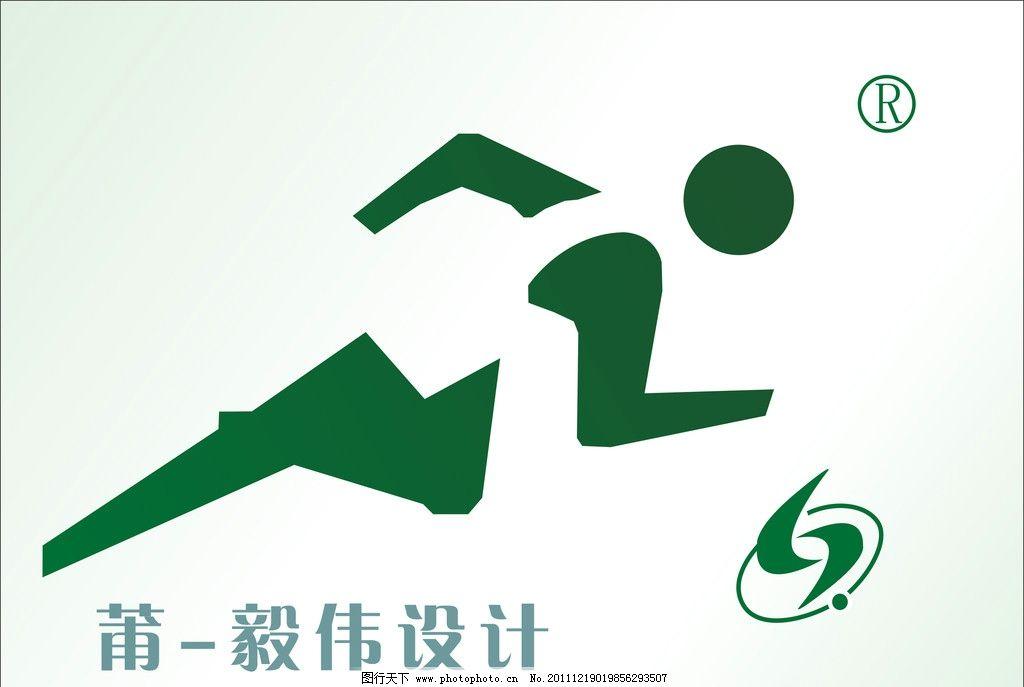 跑步的人 跑步矢量图 运动矢量图 公共标识标志 标识标志图标 矢量图片