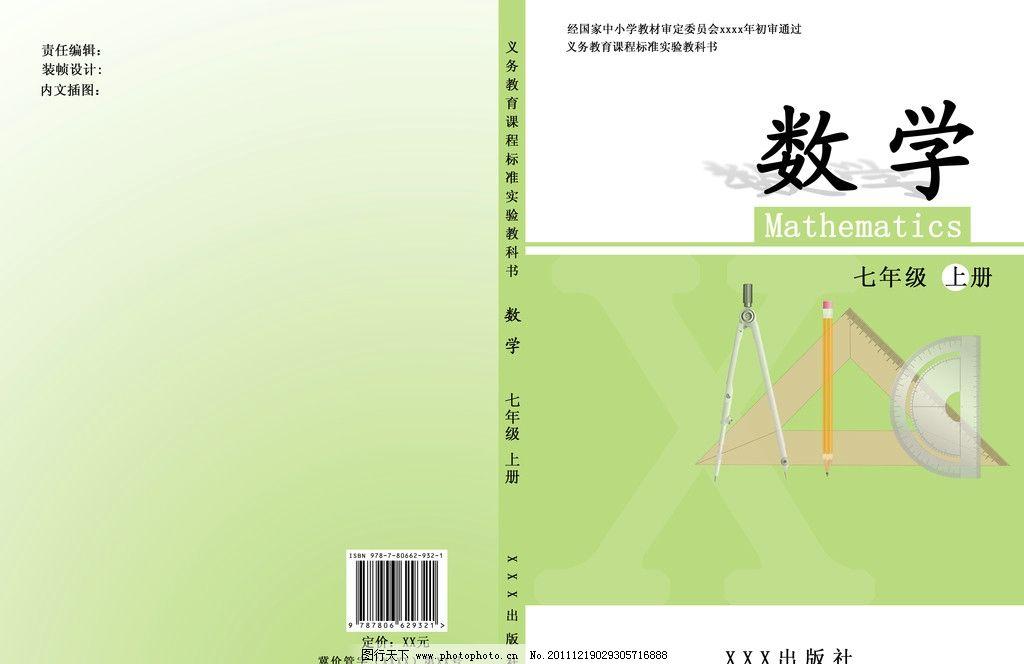 数学封面 数学 教学      画册设计 广告设计模板 源文件 300dpi psd图片