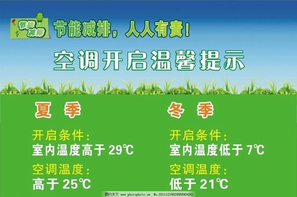 温馨提示 温馨提醒 低碳环保 空调开启条件 广告设计 矢量 cdr