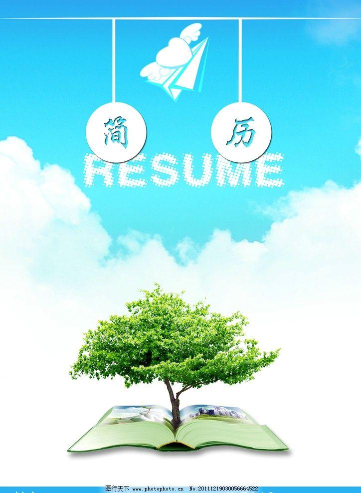 个人简历封面设计 蓝色唯美 书本 树木 云朵 海报设计 广告设计模板