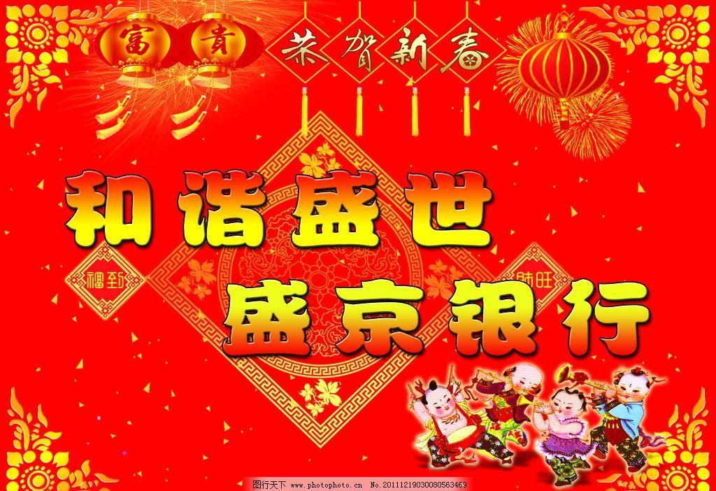 恭贺新春银行海报图片