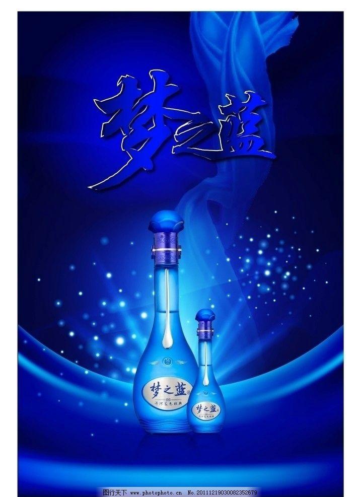 梦之蓝海报设计图片