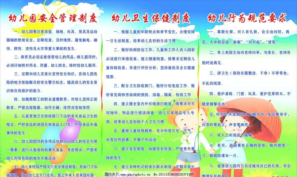 幼儿园图版 蓝天白云草地 儿童 花朵 文字 psd素材 展板模板 广告设计