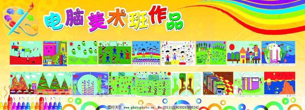 幼儿美术作品展图片_展板模板_广告设计_图行天下图库