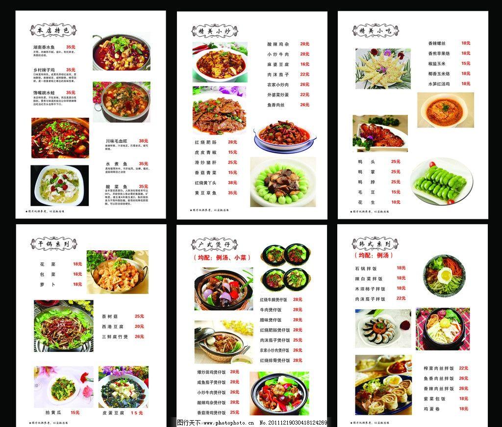菜谱菜谱墙写真_饭店简介墙图片下载是菜谱分享的v菜谱饭店吗图片