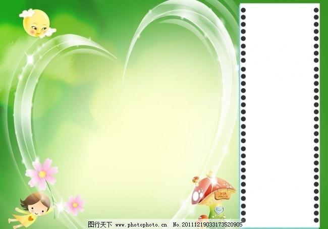 相框背景图片,花朵 绿色相册 摄影模板 桃心 相框模板