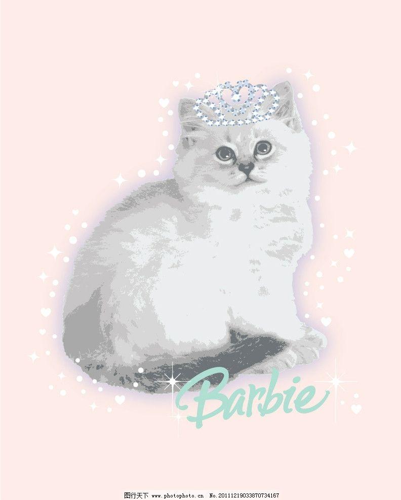 可爱的猫咪 芭比 猫咪 猫 印花 布花 时尚 皇冠 barbie 平面设计 矢量