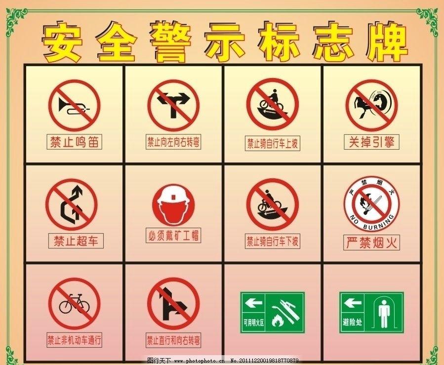 安全警示标志牌图片