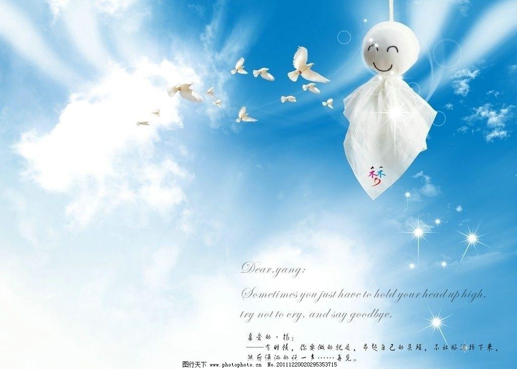 晴天妹妹 晴天娃娃 墙纸 蓝天 鸽子 背景底纹 底纹边框 设计 72dpi jp