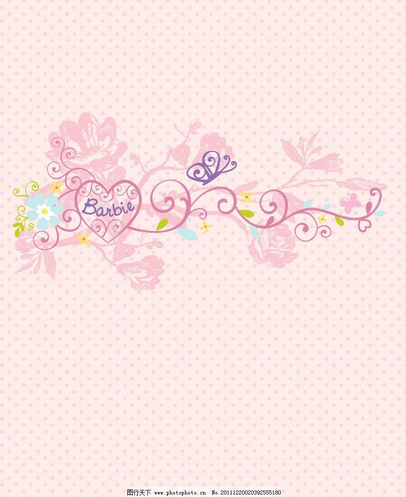 印花图案 芭比 花 蝴蝶结 爱心 可爱 印花 布花 时尚 背景 底图 花纹