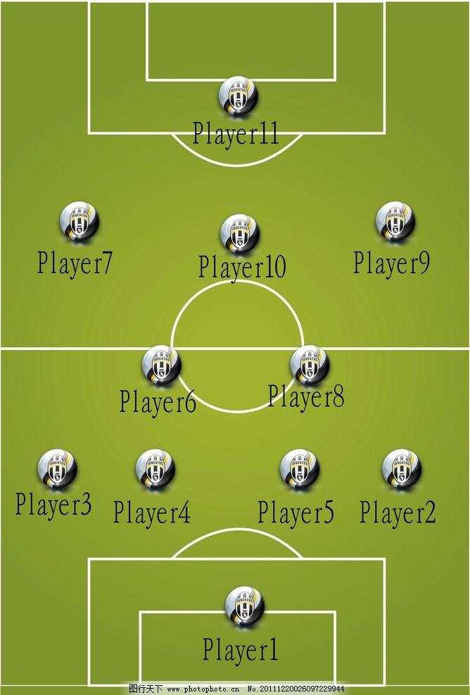 足球战术板 手绘