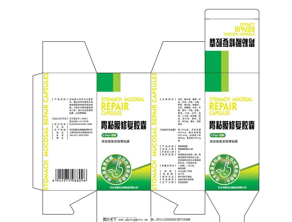 保健品包装盒 包装盒 盒子 药盒 包装 包装设计 广告设计 矢量 ai