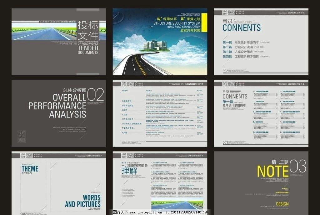 投标文件版式设计图片