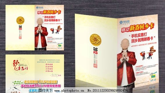 2012中国移动贺卡 移动公司 龙年 合家欢 服务员 全家福 虎年