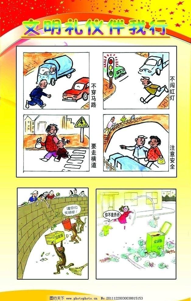 文明礼仪 文明礼仪漫画