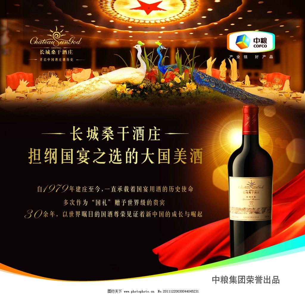 长城桑干酒庄 红酒 宴会 长城葡萄酒 国宴用酒 红布 海报设计