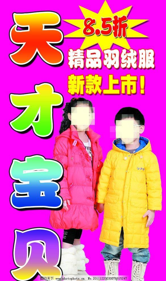 童装广告牌图片
